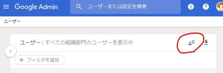 GSuiteのアカウントでAWSマネジメントコンソールにログインする